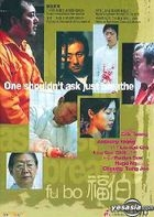 Fu Bo (2003) (DVD) (Hong Kong Version)