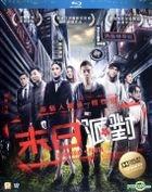 Doomsday Party (2013) (Blu-ray) (Hong Kong Version)