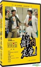 Where the River Flows (2016) (DVD) (Taiwan Version)