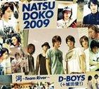 Natsu Doko 2009 (ALBUM+DVD)(Team River Version)(First Press Limited Edition)(Japan Version)