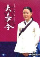 Dae Jang Geum (DVD) (Vol. 3) (Standard Edition) (MBC TV Series) (Korea Version)