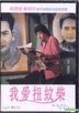 Now You See Love... Now You Don't (1992) (DVD) (Remastered Edition) (Hong Kong Version)