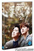 Goodbye and Hello (DVD) (Korea Version)