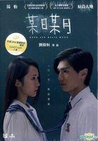 When Sun Meets Moon (2018) (DVD) (Hong Kong Version)