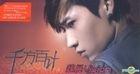 Boy On The Journey (China Version)