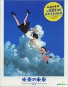 Mirai (2018) (Blu-ray) (English Subtitled) (Hong Kong Version)