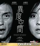异度空间 (2002) (Blu-ray) (修复版) (香港版)