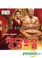 Fortune Salon (VCD) (English Subtitled) (Korea Version)