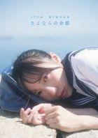 STU48 Yabushita Fu Photobook 'Sayonara no Yoin'
