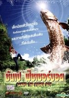 Sanpei The Fisher Boy (DVD) (Thailand Version)