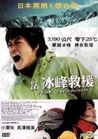 Peak: The Rescuers (DVD) (Taiwan Version)