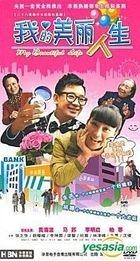 My Beautiful Life (H-DVD) (End) (China Version)