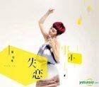 Yisa Yu 2012 New Album