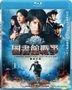 図書館戦争 THE LAST MISSION (2015) (Blu-ray) (香港版)