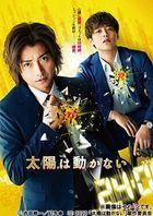 太阳不会动 (Blu-ray) (日本版)