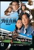 On The Track Or Off (DVD) (Part 2) (End) (TVB Drama)