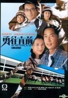 勇往直前 (DVD) (第二輯) (完) (TVB劇集)