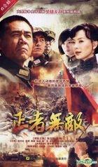 Zheng Zhe Wu Di (H-DVD) (End) (China Version)