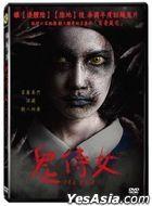 The Maid (2020) (DVD) (Taiwan Version)