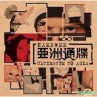 Ultimatum To Asia