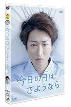 24 Hour Television Drama Special 2013 - Kyo no Hi wa Sayonara (DVD) (Japan Version)