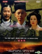 Da Song Wang Zhao Feng Yun -  Kou Lao Xi (DVD) (Ep. 1-20) (End) (Special Edition) (Taiwan Version)
