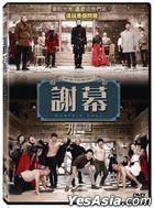 Curtain Call (2016) (DVD) (Taiwan Version)