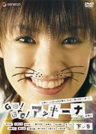 Minami Akina - Go! Go! Akiina Part 2 (DVD) (Japan Version)
