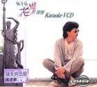 花都情懷 Karaoke (VCD)