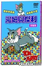 Tom And Jerry - Picnic (DVD) (Taiwan Version)