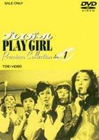 Play Girl Premium Collection (DVD) (Vol.1) (Japan Version)