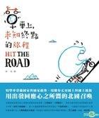 Hit The Road : Dan Che Shang , Wei Zhi Zhong Dian De Lu Cheng
