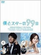 我與明星的99日 DVD Box (DVD) (日本版)