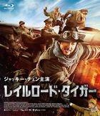 Railroad Tigers  (Blu-ray) (Japan Version)