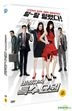 Part-Time Spy (DVD) (First Press Limited Edition) (Korea Version)