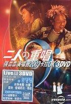 二人之重唱 演唱會2003 Live Karaoke (DVD)