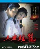 Ghost Lantern (1993) (Blu-ray) (Hong Kong Version)