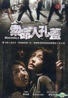 Manhole (2014) (DVD) (Taiwan Version)