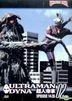Ultraman Dyna (DVD) (Vol.2: Ep.14-26) (Hong Kong Version)