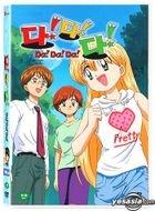 Da! Da! Da! Vol. 4 (Korean Version)