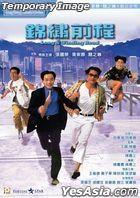 錦繡前程 (1994) (Blu-ray) (香港版)