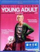 Young Adult (2011) (Blu-ray) (Hong Kong Version)