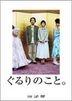 Gururi no Koto (All Around Us) (DVD) (English Subtitled) (Japan Version)