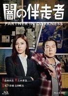 Partner in Darkness (Blu-ray) (Japan Version)
