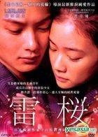 The Lightening Tree (DVD) (Taiwan Version)