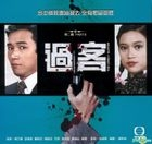 The Lonely Hunter (VCD) (Part 2) (End) (TVB Drama)