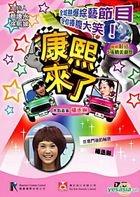 Kang Xi Lai Le - Rainie Yang (DVD) (Hong Kong Version)