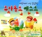 Sweet Children's Song Best