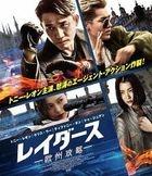 Europe Raiders (Blu-ray) (Japan Version)