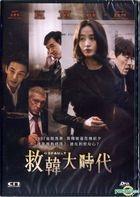Default (2018) (DVD) (Hong Kong Version)